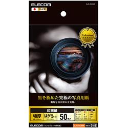 EJK-RCH50 黒を極めた写真用紙プロ(印画紙/インクジェット対応/100×148mm/はがきサイズ/50枚)