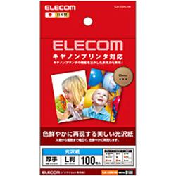 EJK-CGNL100(EJK-CGNシリーズ/光沢写真用紙/光沢紙厚手/キヤノン用/L判/100枚)