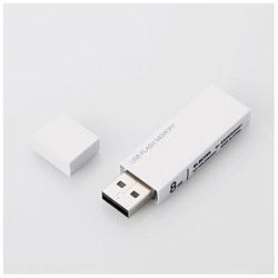 USB2.0メモリ MF-MSU2Aシリーズ (8GB・ホワイト) MF-MSU2A08GWH