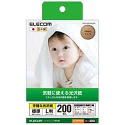 〔インクジェット〕 手軽な光沢紙 0.207mm (Lサイズ・200枚) EJK-GAYNL200