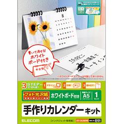 [インクジェット]カレンダーキット(ホワイトボード付き)光沢 0.19mm (A5・13シート)EDT-CALA5KWB