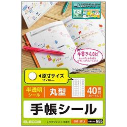 [インクジェット]手帳シール(丸型)半透明 0.14mm (ハガキサイズ・2シート)EDT-STL1