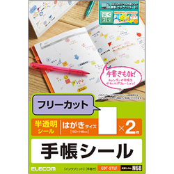 [インクジェット]手帳シール(フリーカット)半透明 0.14mm (ハガキサイズ・2シート)EDT-STLF