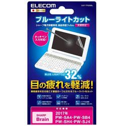電子辞書用液晶保護フィルム (ブルーライトカット/シャープ ブレーン(Brain)/1枚入り) DJP-TP029BL