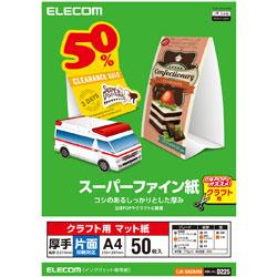 クラフト用スーパーファイン紙 (A4、厚手、片面50枚) EJK-SACA450