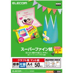 クラフト用スーパーファイン紙(A4・標準・片面50枚) EJK-SHCA450