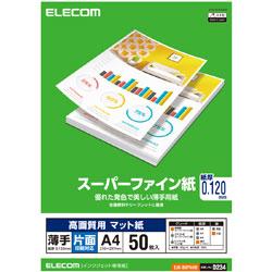 高画質用スーパーファイン紙(A4・薄手・片面50枚) EJK-SUPA450