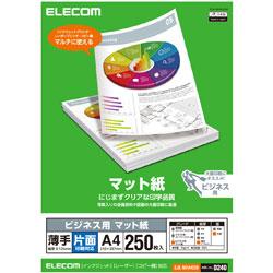 ビジネス用マット紙(A4・薄手・片面250枚) EJK-MHA4250