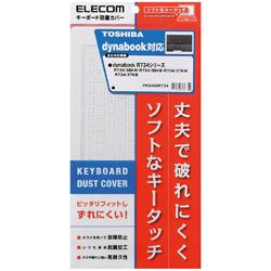 キーボード防塵カバー(東芝 R734用) PKB-DBR734