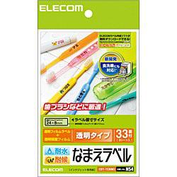 EDT-TCNM2 耐水耐候なまえラベル(歯ブラシ用/33面/3枚)