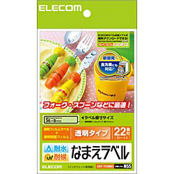 EDT-TCNM3 耐水耐候なまえラベル(フォーク・スプーン用/22面/3枚)