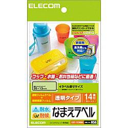 EDT-TCNM4 耐水耐候なまえラベル(コップ・水筒・お弁当箱用/14面/3枚)