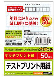 はがきテストプリント用紙 〜〒枠入り〜(はがきサイズ・50枚) EJH-TEST50