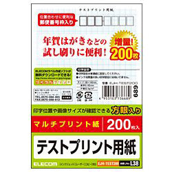 はがきテストプリント用紙 〜〒枠入り〜(はがきサイズ・200枚) EJH-TEST200
