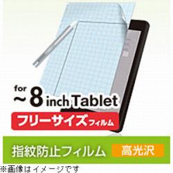 タブレット対応[フリーカット〜8インチ] フリーカット液晶保護フィルム 光沢 TB-FR8FLCA