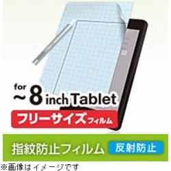 タブレット対応[フリーカット〜8インチ] フリーカット液晶保護フィルム 反射防止 TB-FR8FLSA