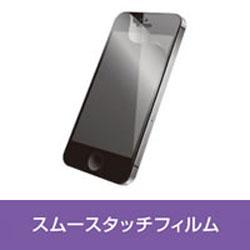 iPhone 5c/5s/5用 フィルム 指紋防止反射防止 PS-A12FLSA