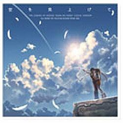 日本ファルコム 〔音楽CD〕 オリジナルサウンドトラック 「空を見上げて 〜英雄伝説 空の軌跡ボーカルバージョン〜 」
