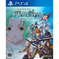 日本ファルコム 英雄伝説 碧の軌跡:改【PS4ゲームソフト】