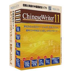 〔Win版〕ChineseWriter11 学習プレミアム