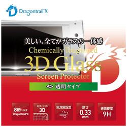 Xperia XZ用 3D Glass Screen Protector ドラゴントレイルX エアーレス全面3Dガラス プラチナ BKS-XXZG2DSSV