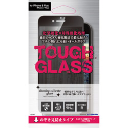iPhone8 Plus用 覗き見防止ガラスフィルム アルミノシリケートガラス ブラック BKS-IP7PSP3PFBK