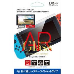 【ビックカメラグループオリジナル】 任天堂Switch用ガラスフィルム ARコート対応ブルーライトカット [BKS-NSB3AF]