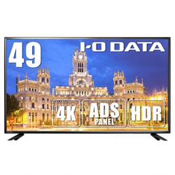 IO DATA(アイオーデータ) PCモニター [PS5動作確認済み] ブラック LCD-M4K493XDB [48.5型 /ワイド /4K(3840×2160)]
