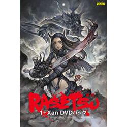 RASETSU~羅刹1+XAN DVDパック