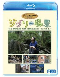 ジブリの風景 宮崎作品が描いた日本/宮崎作品と出会うヨーロッパの旅 【ブルーレイ ソフト】