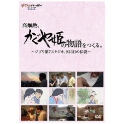 高畑勲、『かぐや姫の物語』をつくる。〜ジブリ第7スタジオ、933日の伝説〜 【DVD】   [DVD]