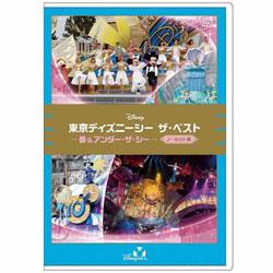 東京ディズニーシー ベスト 春&アンダー・ザ・シー DVD