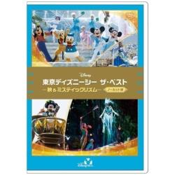 東京ディズニーシー ベスト 秋&ミスティックリズム DVD