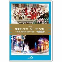東京ディズニーシー ザ・ベスト -冬&ブラヴィッシーモ!- <ノーカット版> 【DVD】   [DVD]
