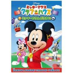 ミッキーマウス クラブハウス/ミッキーのうんどうかい DVD