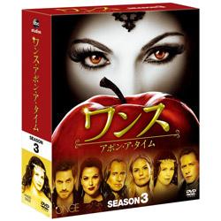 ワンス・アポン・ア・タイム シーズン3 コンパクト BOX DVD