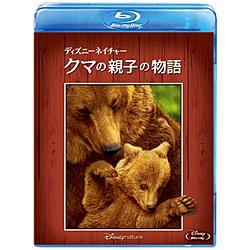 ディズニーネイチャー / クマの親子の物語 BD