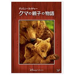 ディズニーネイチャー / クマの親子の物語 DVD