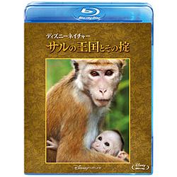 ディズニーネイチャー / サルの王国とその掟 BD