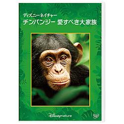 ディズニーネイチャー / チンパンジー 愛すべき大家族 DVD