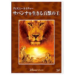 ディズニーネイチャー / サバンナを生きる百獣の王 DVD