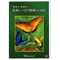 ディズニーネイチャー / 花粉がつなぐ地球のいのち DVD