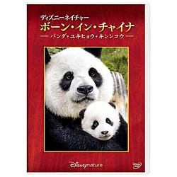 ディズニーネイチャー / ボーン・イン・チャイナ -パンダ・ユキヒョウ・キンシコウ- DVD