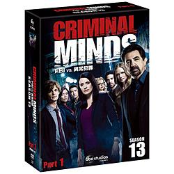 クリミナル・マインド / FBI vs.異常犯罪 シーズン13 コレクターズ BOX1 DVD