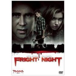 フライトナイト/恐怖の夜 【DVD】 [DVD]