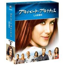 プライベート・プラクティス:LA診療所 シーズン2 コンパクトBOX 【DVD】 [DVD]
