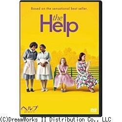 ヘルプ〜心がつなぐストーリー〜 【DVD】 [DVD]