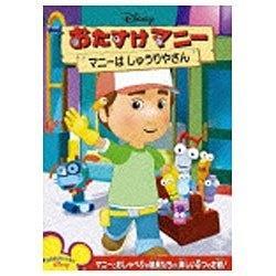 おたすけマニー/マニーは しゅうりやさん 【DVD】   [DVD]