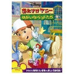 おたすけマニー/ゆかいなペットたち 【DVD】   [DVD]