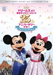 ドリームス オブ 東京ディズニーリゾート 25th アニバーサリーイヤー マジックコレクション 【DVD】